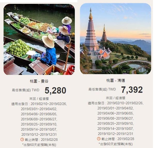 長榮航空泰國來回機票春節促銷.jpg