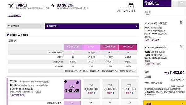 泰國航空曼谷來回機票價格