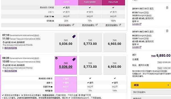 泰國航空曼谷來回機票價格2.jpg
