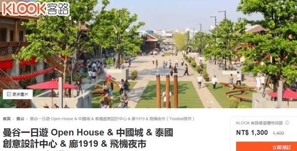 曼谷文青一日遊Open House中國城泰國創意設計中心廊1919飛機夜市