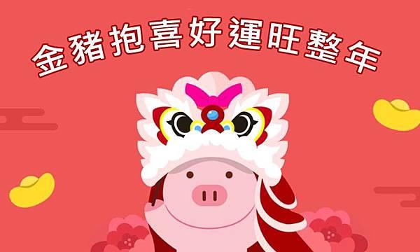 金豬抱喜好運旺整年