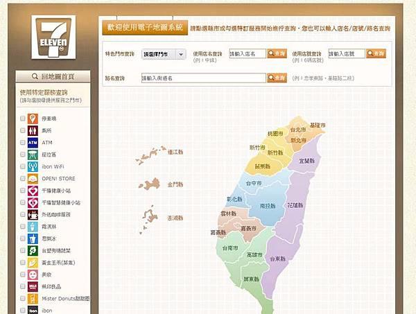7-11電子地圖查詢系統-門市查詢.jpg