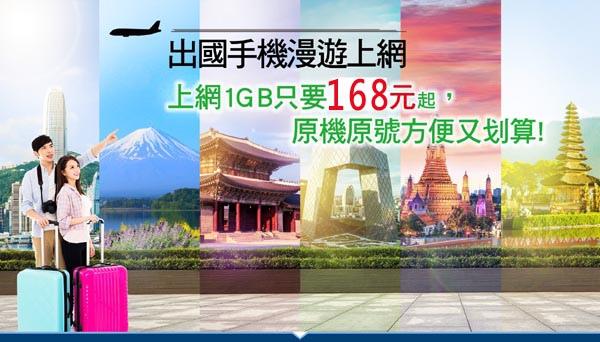 中華電信小資方案國際漫遊