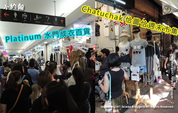 Platinum Fashion Mall pk Chatuchak