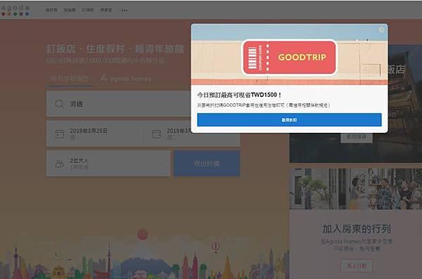 agoda訂房網站房價比較-登錄由優惠活動.jpg