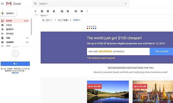 agoda訂房網站房價比較-促銷郵件.jpg