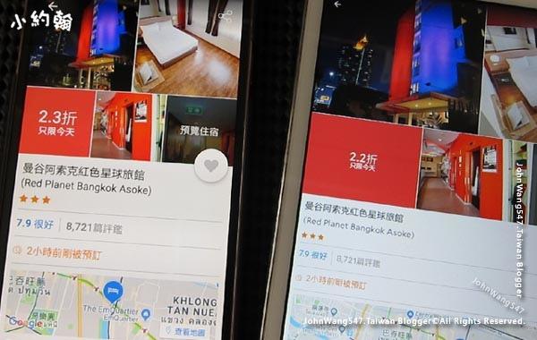 agoda飯店訂房網app房價比較便宜嗎.jpg