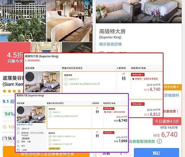 agoda訂房網站房價比較-五星飯店價格一致.jpg