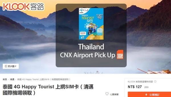 泰國 4G Happy Tourist 上網SIM卡清邁國際機場領取.jpg