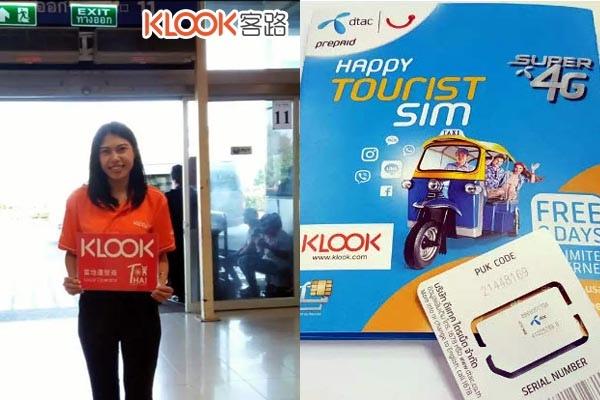 泰國4G上網SIM卡清邁國際機場領取