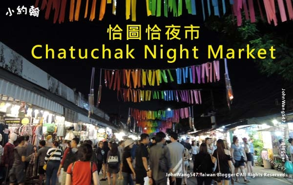 Chatuchak Weekend Night Market