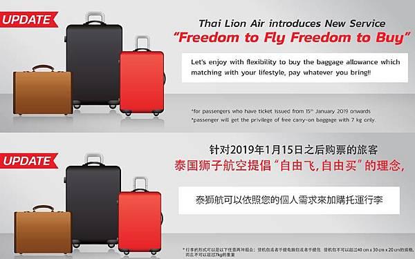 泰國獅航託運行李