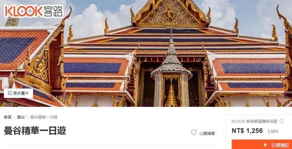 曼谷精華一日遊泰國大皇宮玉佛寺臥佛寺金山寺
