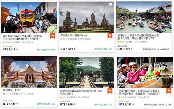 曼谷一日遊行程.jpg