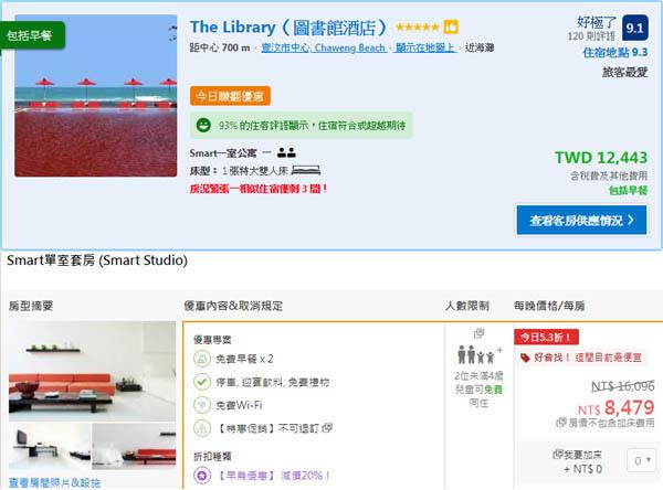 The Library Hotel Koh Samui price.jpg