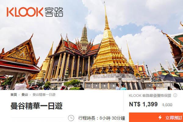 泰國曼谷精華一日遊行程費用.jpg