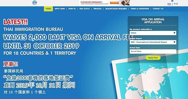 泰國落地簽免費延長至10月31日