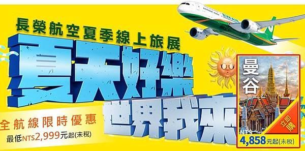 2019長榮航空夏季旅展線上優惠