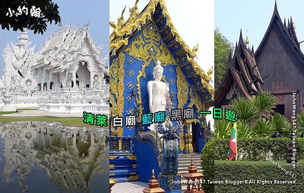 清萊白廟藍廟黑廟一日遊.jpg