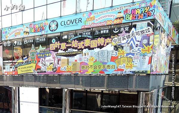 Clover Pharmacy & Souvenir