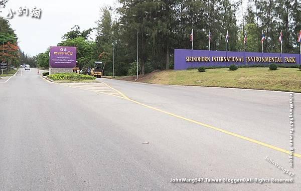 Sirindhorn International Environmental Park.jpg