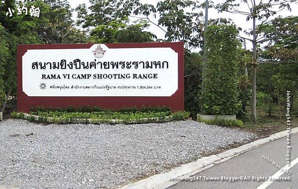 Rama 6 Camp Shooting Range.jpg