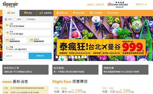 Tigerair台灣虎航2019曼谷機票促銷.jpg