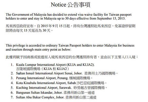 台灣護照赴馬來西亞觀光30天免簽證