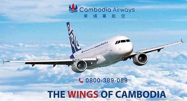 柬埔寨航空 Cambodia Airways.jpg