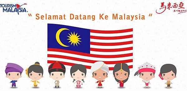 Tourism Malaysia Taiwan馬來西亞觀光局.jpg