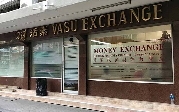 Vasu Exchange nana.jpg