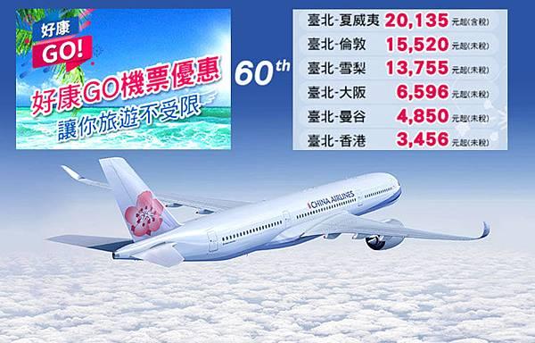 中華航空夏季機票促銷.jpg
