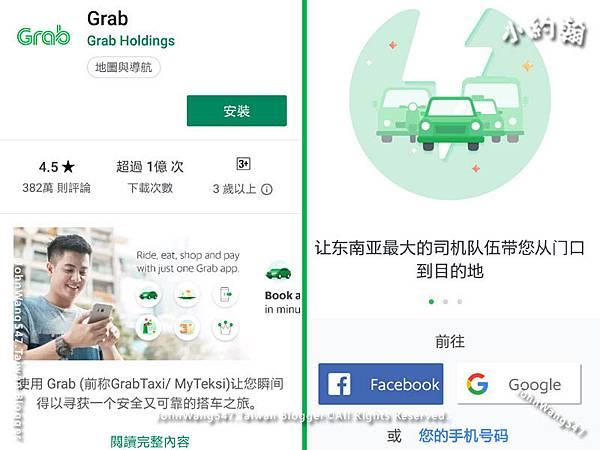 下載安裝Grab Taxi叫車app.jpg