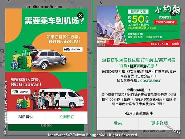 Grab Taxi叫車app優惠活動.jpg