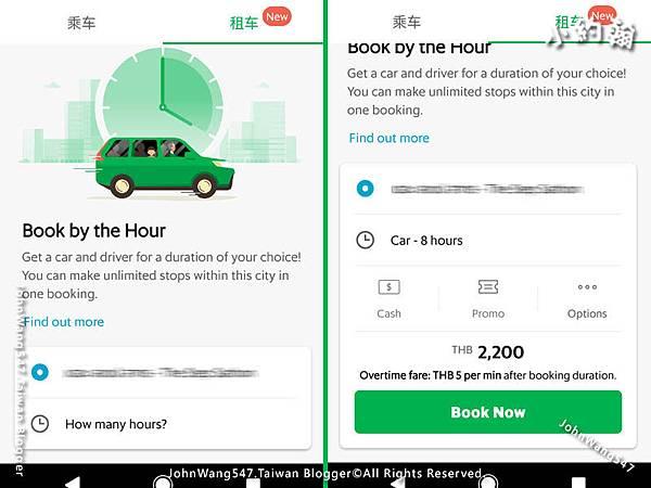 泰國grab包車8小時價格