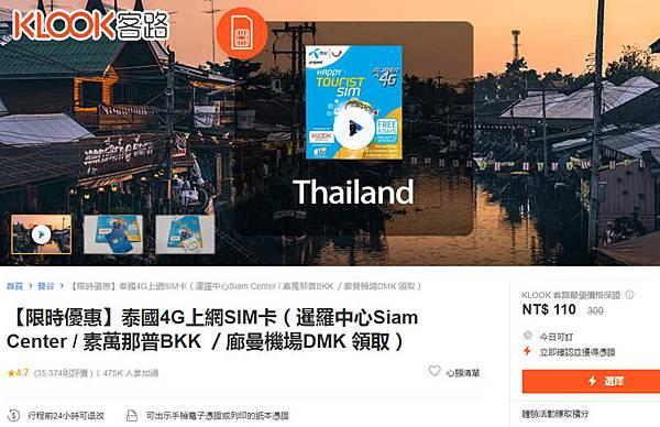 限時優惠購買泰國4G上網SIM卡.jpg