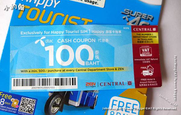 泰國dtac電信Sim卡包送100泰銖購物金.jpg