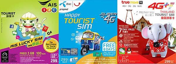 泰國電信AIS TrueMove dtac299Sim卡包