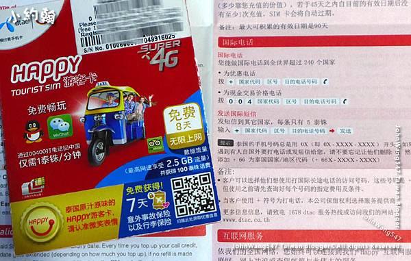 泰國電信sim卡打電際電話回台灣