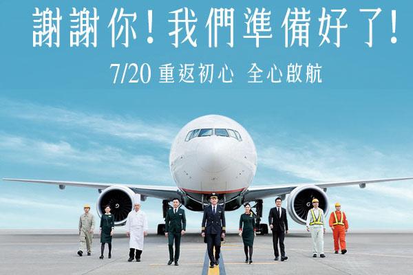 長榮航空720重返初心 全心啟航.jpg