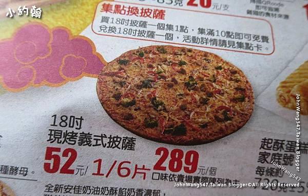 家樂福18吋現烤義式披薩.jpg