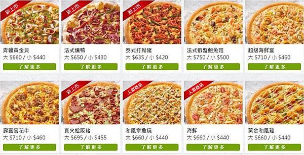 必勝客比薩口味披薩大小大售價.jpg