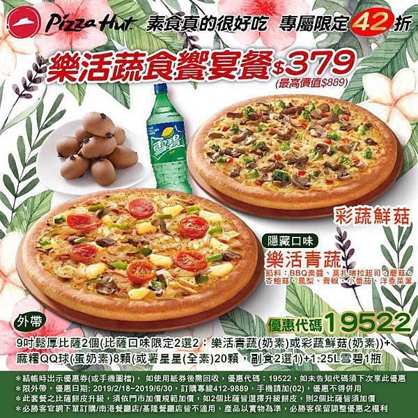 必勝客素食比薩口味.jpg