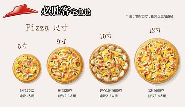大陸必勝客披薩大小尺寸.jpg