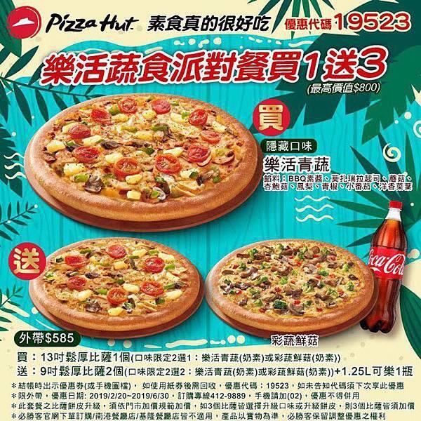 必勝客素食比薩大小.jpg