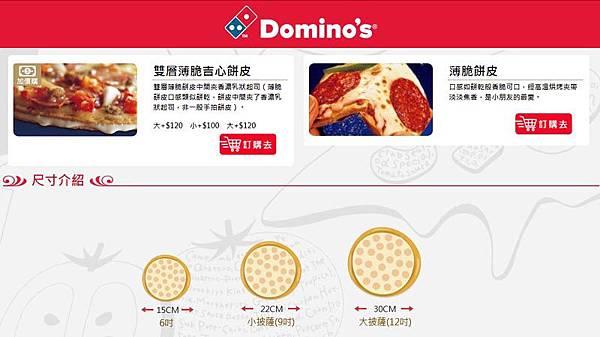 達美樂披薩(DOMINO