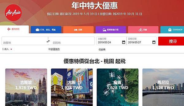 AirAsia亞航吉隆坡機票促銷價