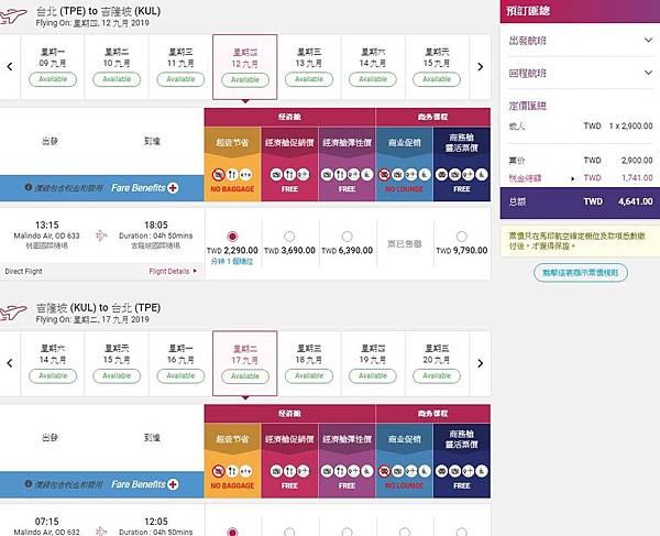 Malindo Air馬印航空直飛KUL吉隆坡機票價格
