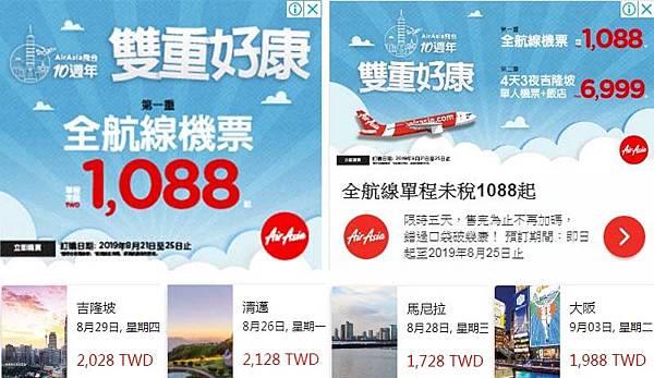 AirAsia亞航機票促銷.jpg