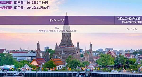 泰航暑假曼谷機票超低價